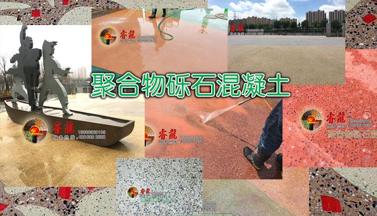 物砾石混凝土|材料技术施工指导服务|亨龙厂家
