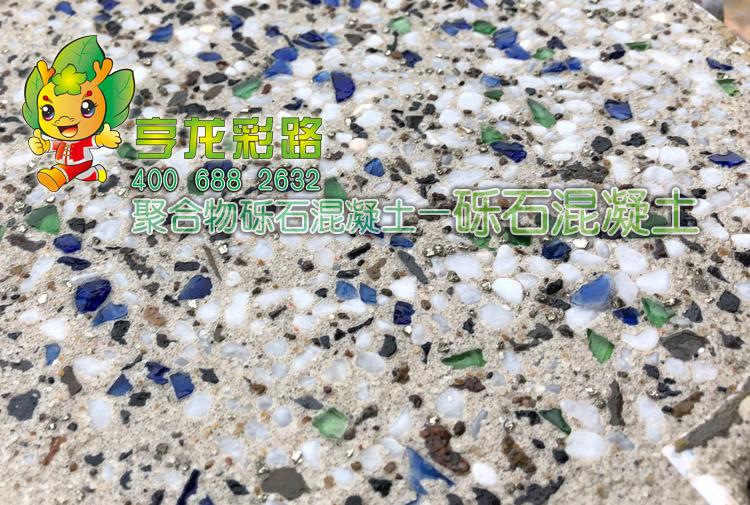砾石混凝土技术|砾石混凝土材料|砾石混凝土施工