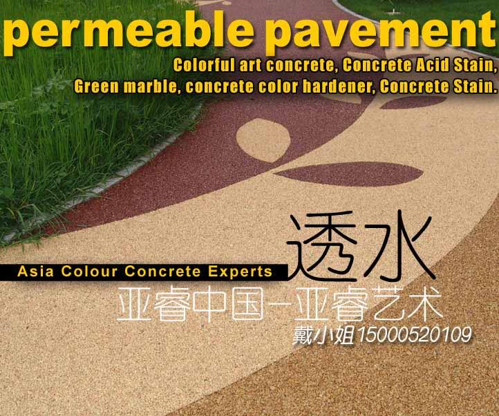 透水胶粘石|彩色胶粘石|胶粘石地坪|上海亨龙厂