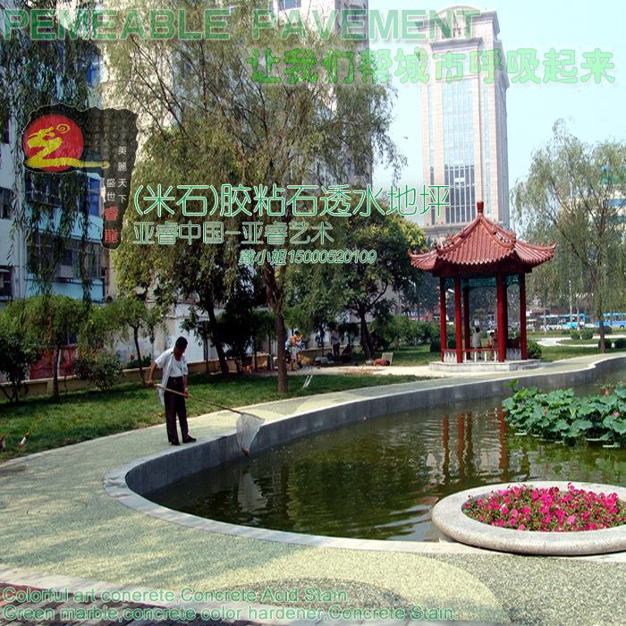 胶筑石地坪胶筑石地坪环保建材生态路面-上海亨