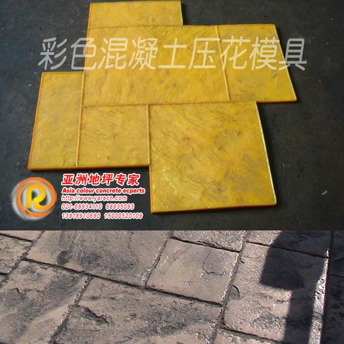 混凝土压花模具|模具厂家|上海亨龙