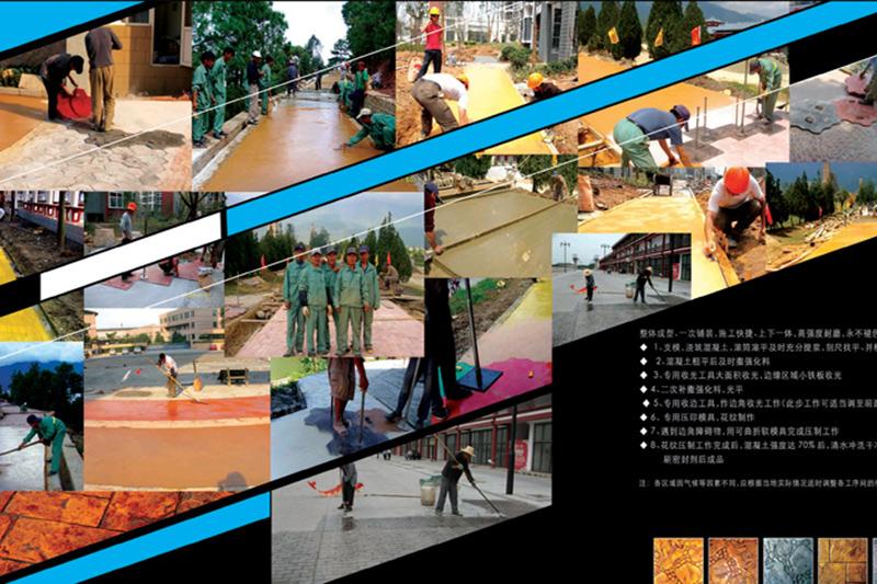彩色压模地坪保护剂|密封剂|罩面剂|上海亨龙厂
