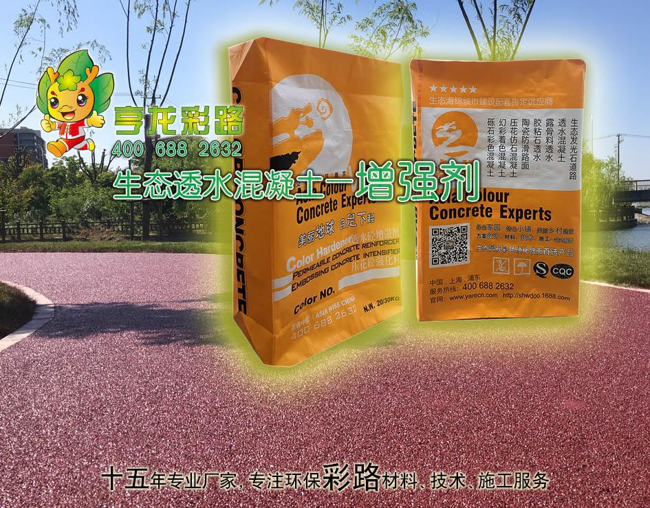 透水混凝土增强剂|透水混凝土强固剂-上海亨龙