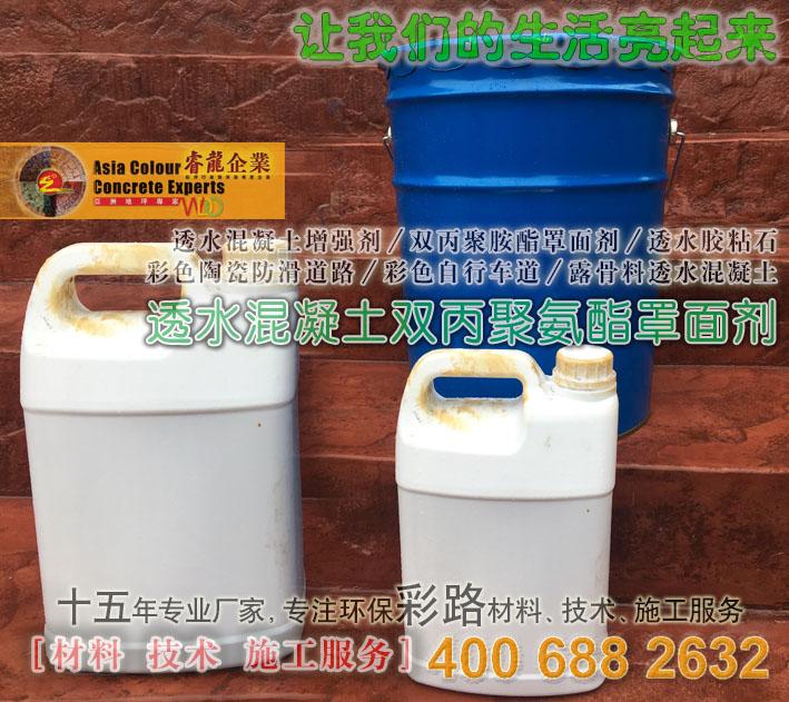水混凝土双丙聚氨酯密封剂