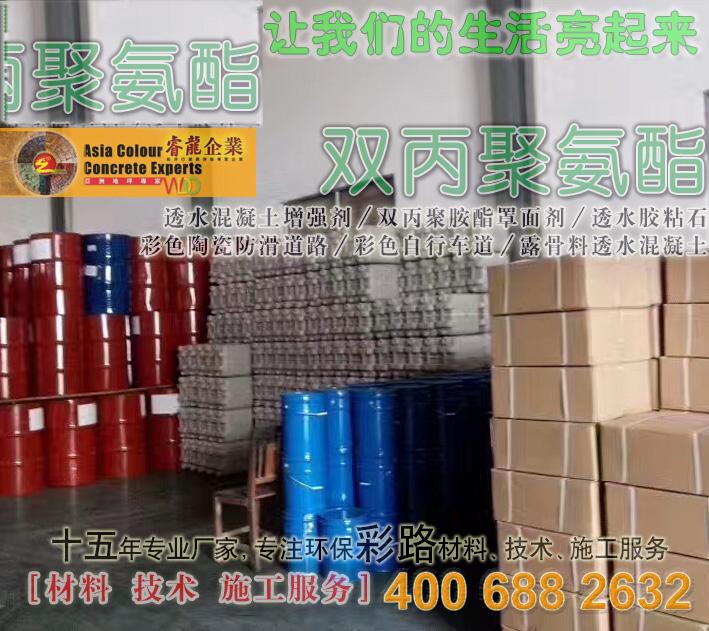 双丙聚按酯|透水混凝土罩面剂|上海亨龙