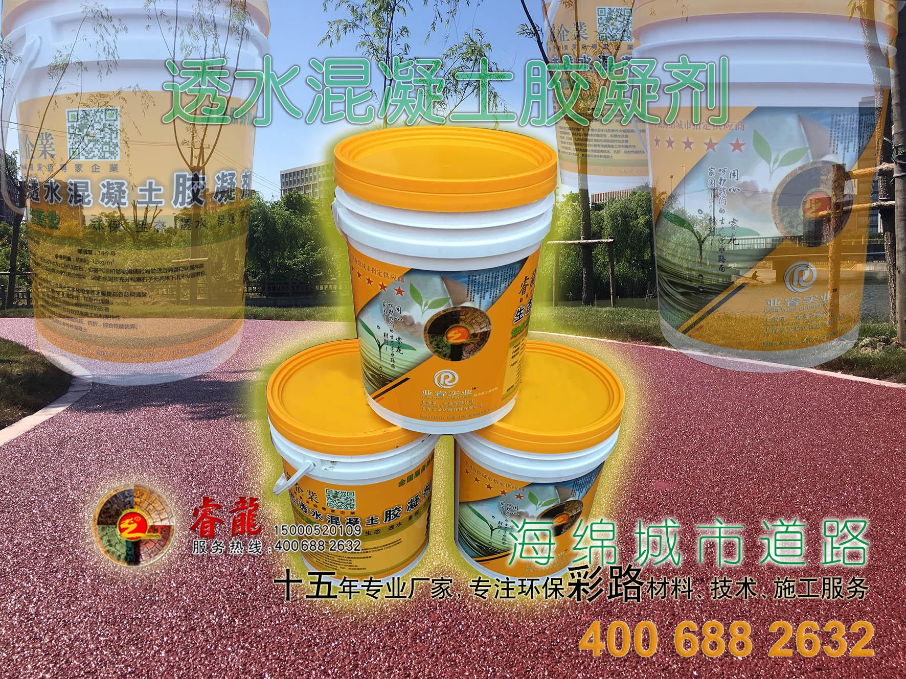 透水路面增强剂|透水砼增强剂|上海亨龙厂家