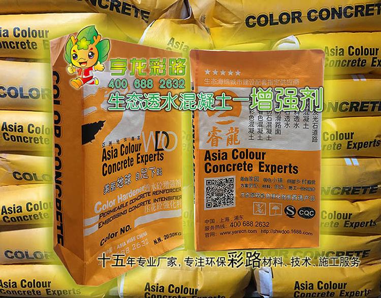 亨龙厂家现货供应彩色透水地坪增强剂胶结料