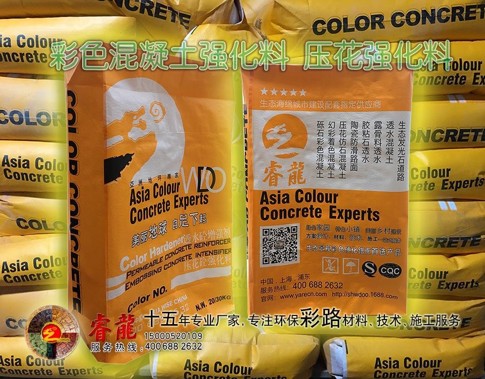 渗透混凝土强化料彩色路面|上海亨龙环保科技有