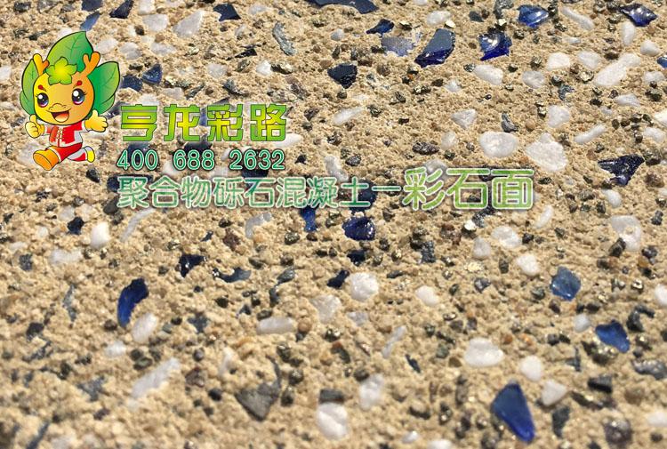 砾石|砾石混凝土|砾石路面|上海亨龙厂家